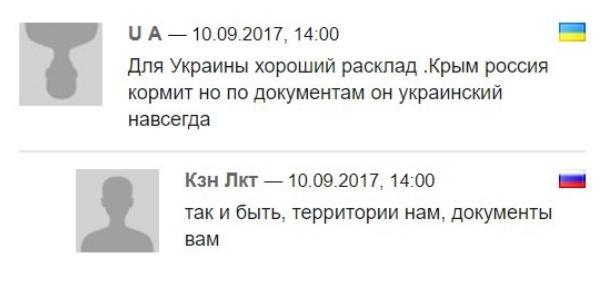 Как Украина опять перехитрила Россию
