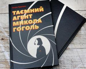 Срыв покровов: Гоголя могли завербувати російські спецслужби