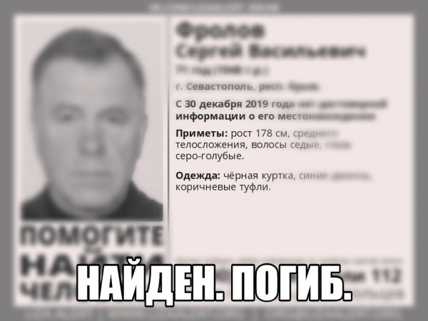 Пропавший в Севастополе мужч…