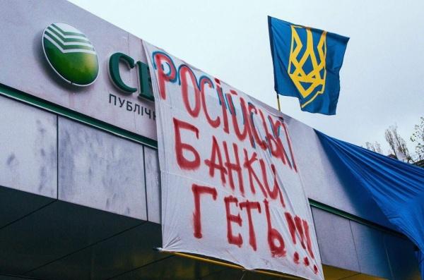 Сбербанк наУкраине отменил ограничения пооперациям скартами