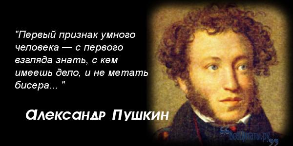 Самая известная цитата аспушкина