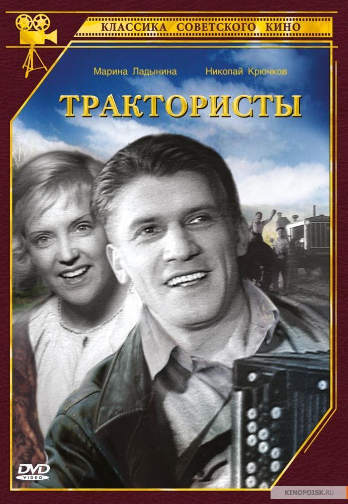 История одной песни. Три танкиста