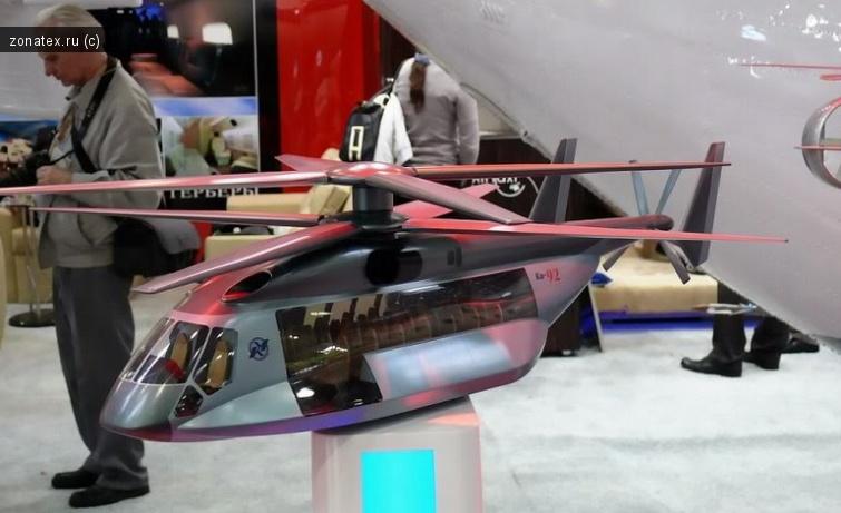отзывы компании вертолёт проект минога 450 как кровь
