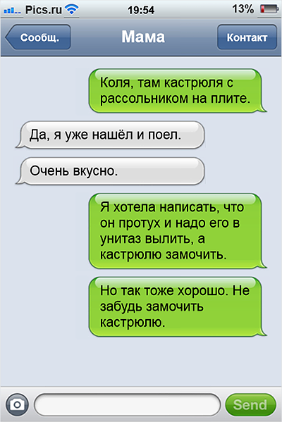 18 смешных СМС не слишком дружной семейки