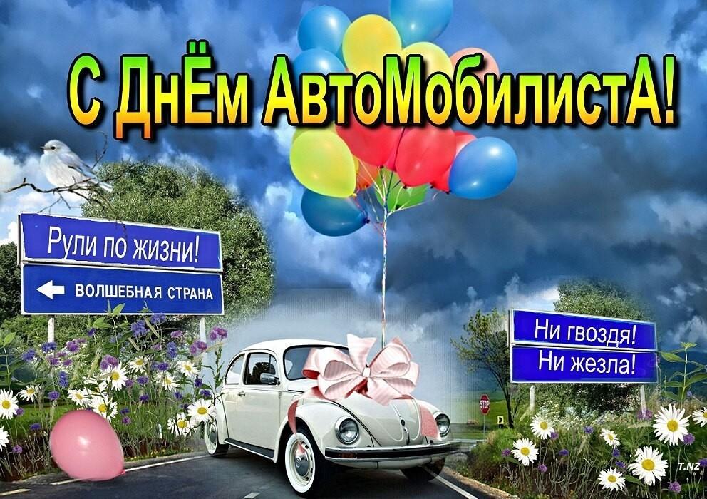 С Днём Автомобилиста!!!