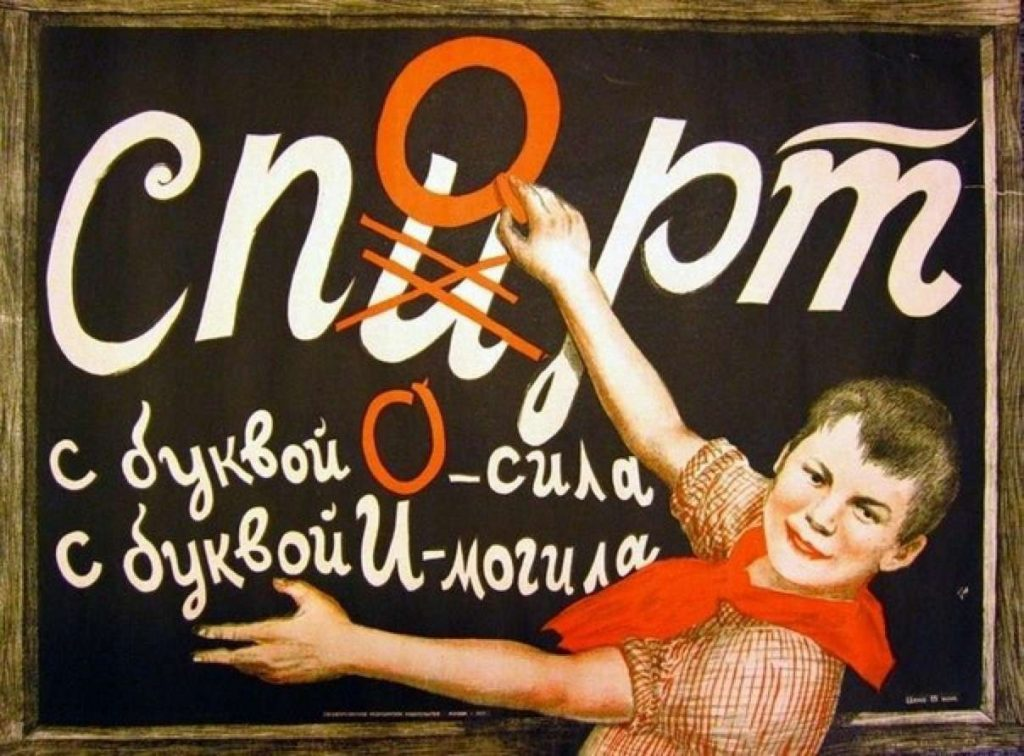 Воспитание в СССР — агитационные плакаты!