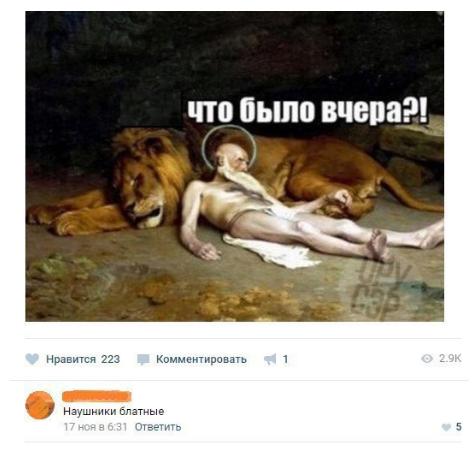 Подборка смешных и креативных комментариев пользователей социальных сетей с просторов интернета