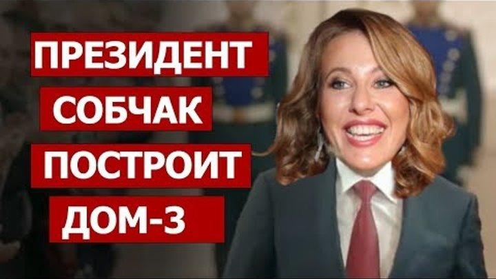 Предвыборная речь Ксении Собчак