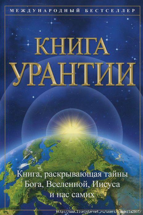 КНИГА УРАНТИИ. ЧАСТЬ IV. ГЛАВА 165.