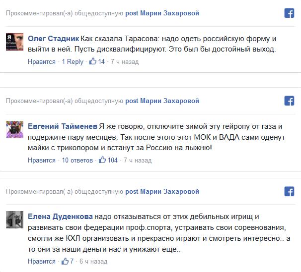 Представитель МИД Захарова «взорвала» сеть предложением проверить на допинг членов МОК