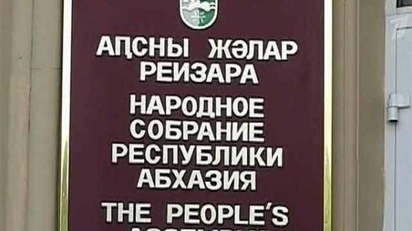 Срок формирования конституционного суда Абхазии продлен