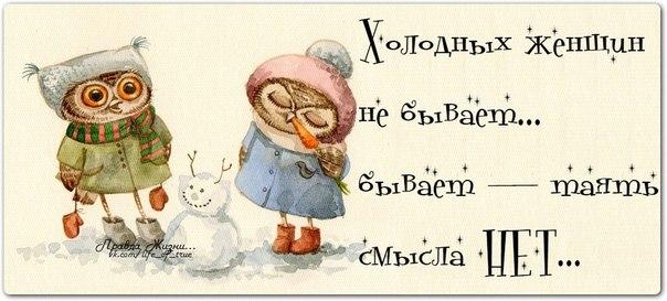 Холодных женщин не бывает...