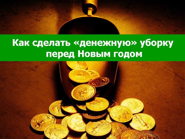 Как сделать «денежную» уборку перед Новым годом.