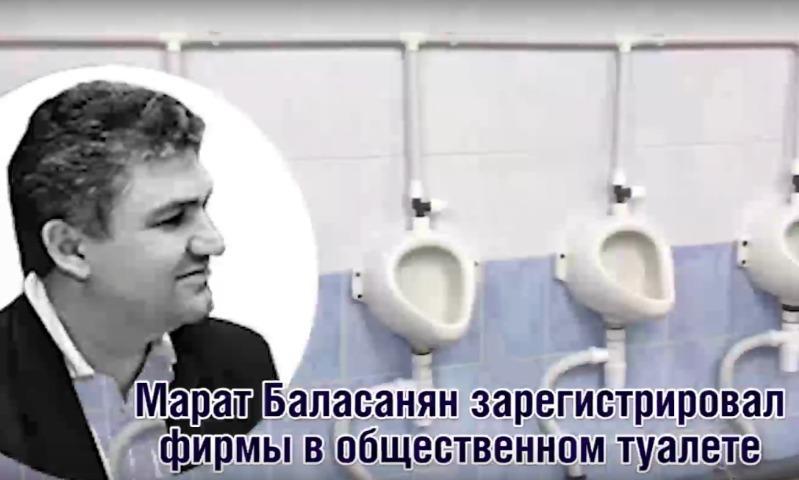 Олигарх Баласанян зарегистрировал фирмы в туалете, прописался в общежитии и не платит 5,9 млрд руб. кредитов