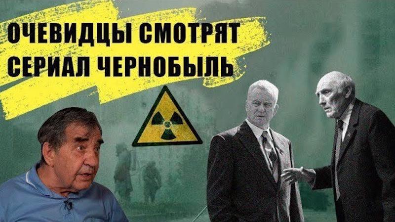 Сериал «Чернобыль» показали ликвидаторам аварии