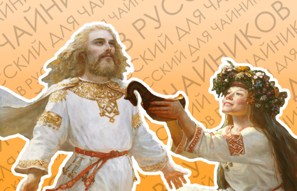 Как на Руси называли части человеческого тела?
