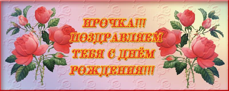 Поздравление ирине с днём рождения плейкаст