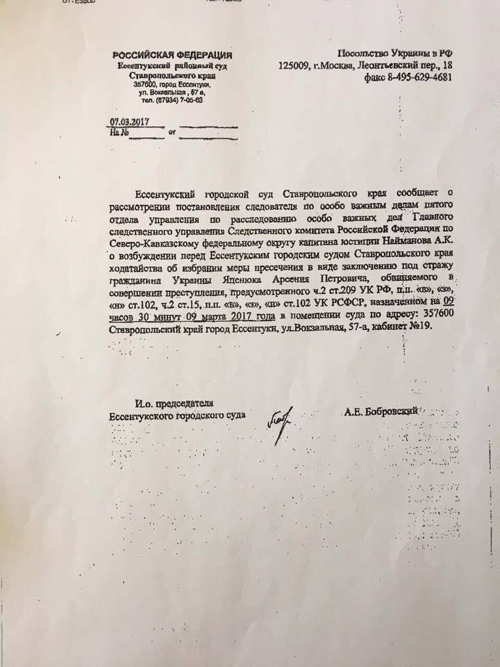 Ессентукский суд и Яценюк