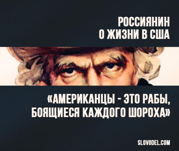 Россиянин о жизни в США: «Американцы – это рабы, боящиеся каждого шороха»