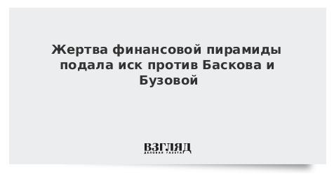 Жертва финансовой пирамиды подала иск против Баскова и Бузовой