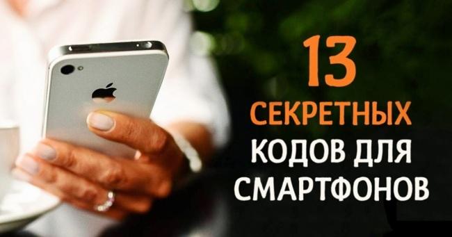 13 секретных кодов для смартфонов, которые стоит запомнить каждому