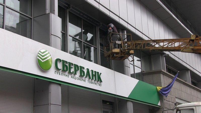 Сбербанк избавился от лизинговой компании на Украине