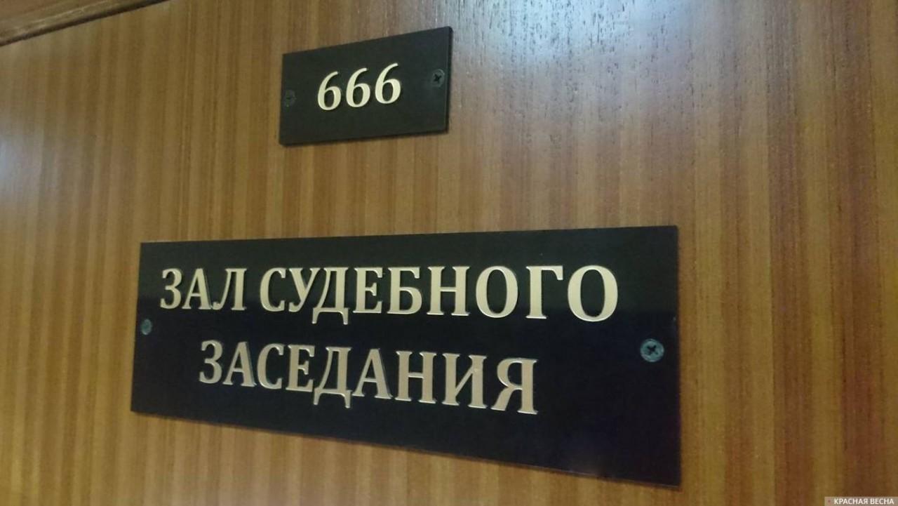 Символичные 666: Мосгорсуд п…