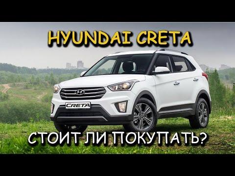 Видео обзор//Hyundai CRETA (Хендай Крета) 4WD//Тест драйв у дилера//Плюсы и минусы