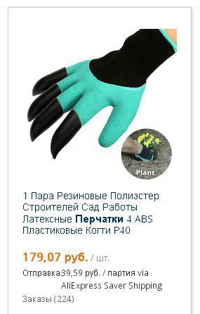 Шайтан перчатки