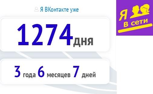 Как посмотреть сколько дней я и мои друзья в ВКонтакте