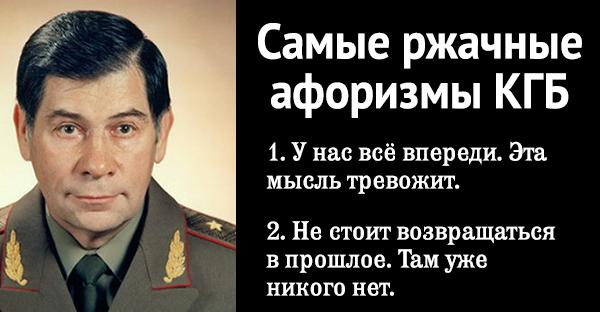 """""""КГБ шутит""""  Афоризмы генерала Леонида Шебаршина"""