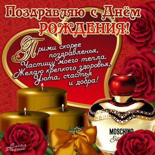 Поздравления на день род рождения