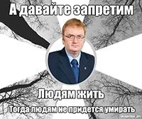 Милонов сказал