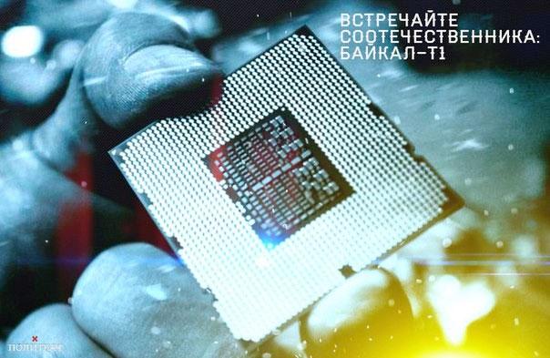 Intel напрягся: новые российские процессоры «Байкал» превзошли западные аналоги