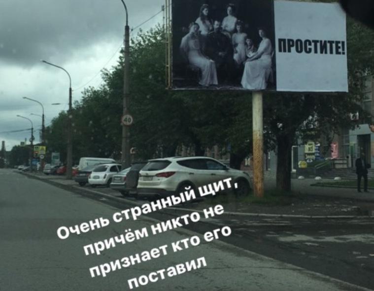 Странный баннер появился в Екатеринбурге в преддверии Царских дней.