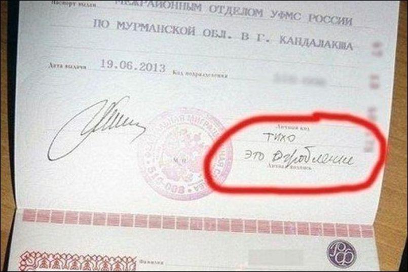 Образцы росписей в паспорт