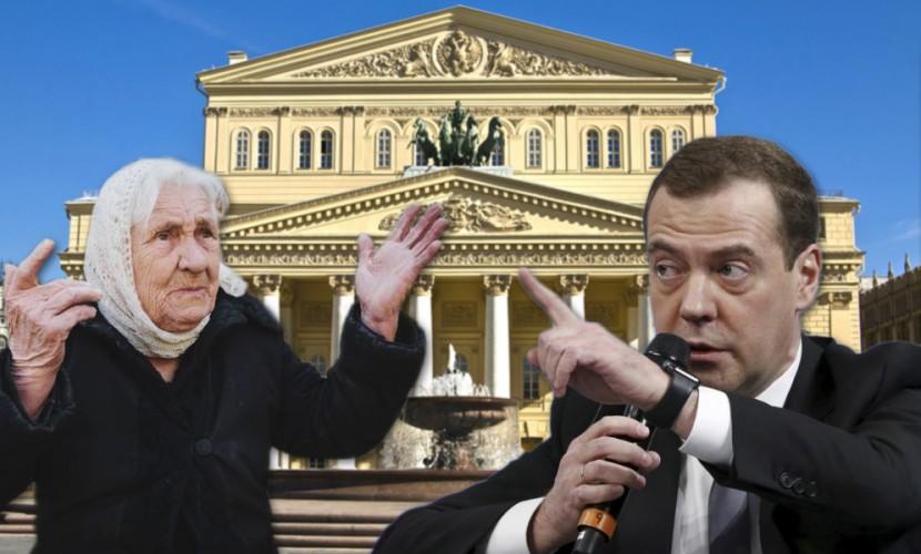 Медведев предложил недовольным пенсионерам выключить телевизор и пойти в театр