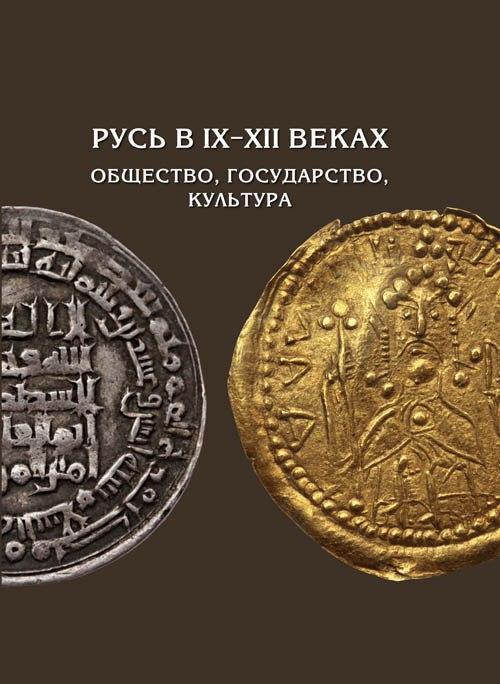 Русь в IX–XI веках общество, государство, культура.