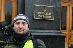 «Журналистские акции» Бабченко значительно упадут с крахом режима Петра Порошенко