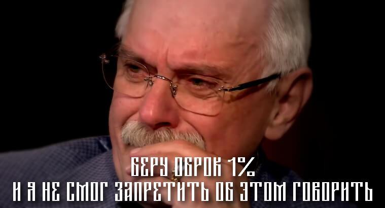 Михалков не смог опровергнуть, что он «кормится с налога на болванки» и проиграл свой иск к СМИ