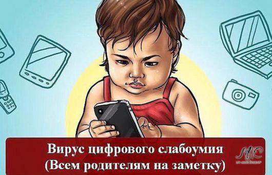 Вирус цифрового слабоумия детей