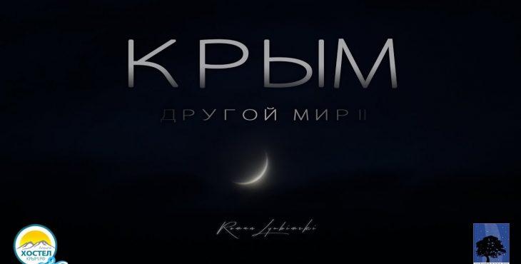Добро пожаловать в Крым: Видеоблогер показал потрясающие пейзажи полуострова