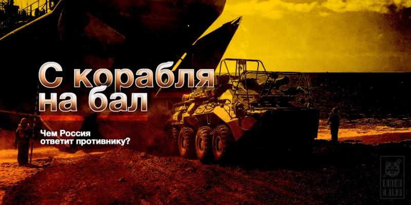 Если завтра война? Что Россия ответит противнику.