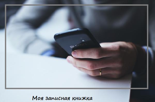 Ученые выяснили места, где хранить мобильный телефон очень опасно для здоровья