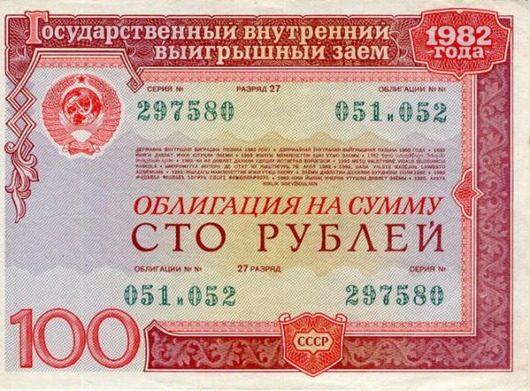 Как в СССР решали проблему дефицита госбюджета