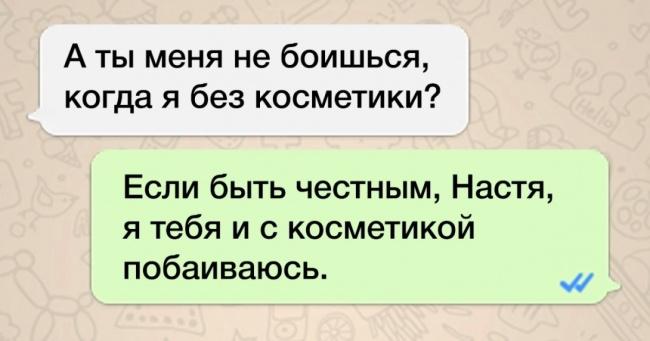 Подборка прикольных СМС о радостях и трудностях романтических отношений