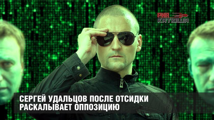 Сергей Удальцов после отсидки раскалывает оппозицию