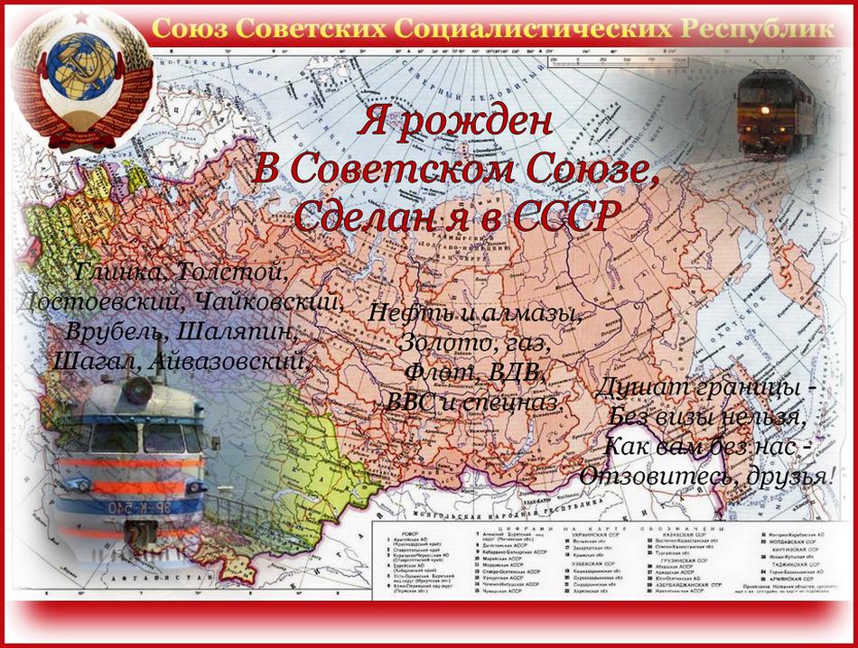 Рожденным в СССР...
