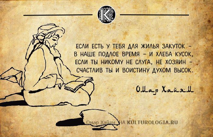 Омар Хайям - вспомнить о вечном