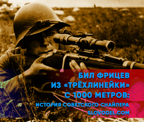 БИЛ ФРИЦЕВ ИЗ «ТРЕХЛИНЕЙКИ» С 1000 МЕТРОВ: ИСТОРИЯ СОВЕТСКОГО СНАЙПЕРА